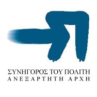 Image result for συνηγοροσ