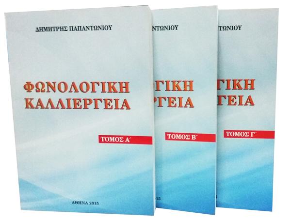 Εξώφυλλο του Α' Τόμου του βιβλίου Φωνολογική Καλλιέργεια του Δημήτρη Παπαντωνίου.