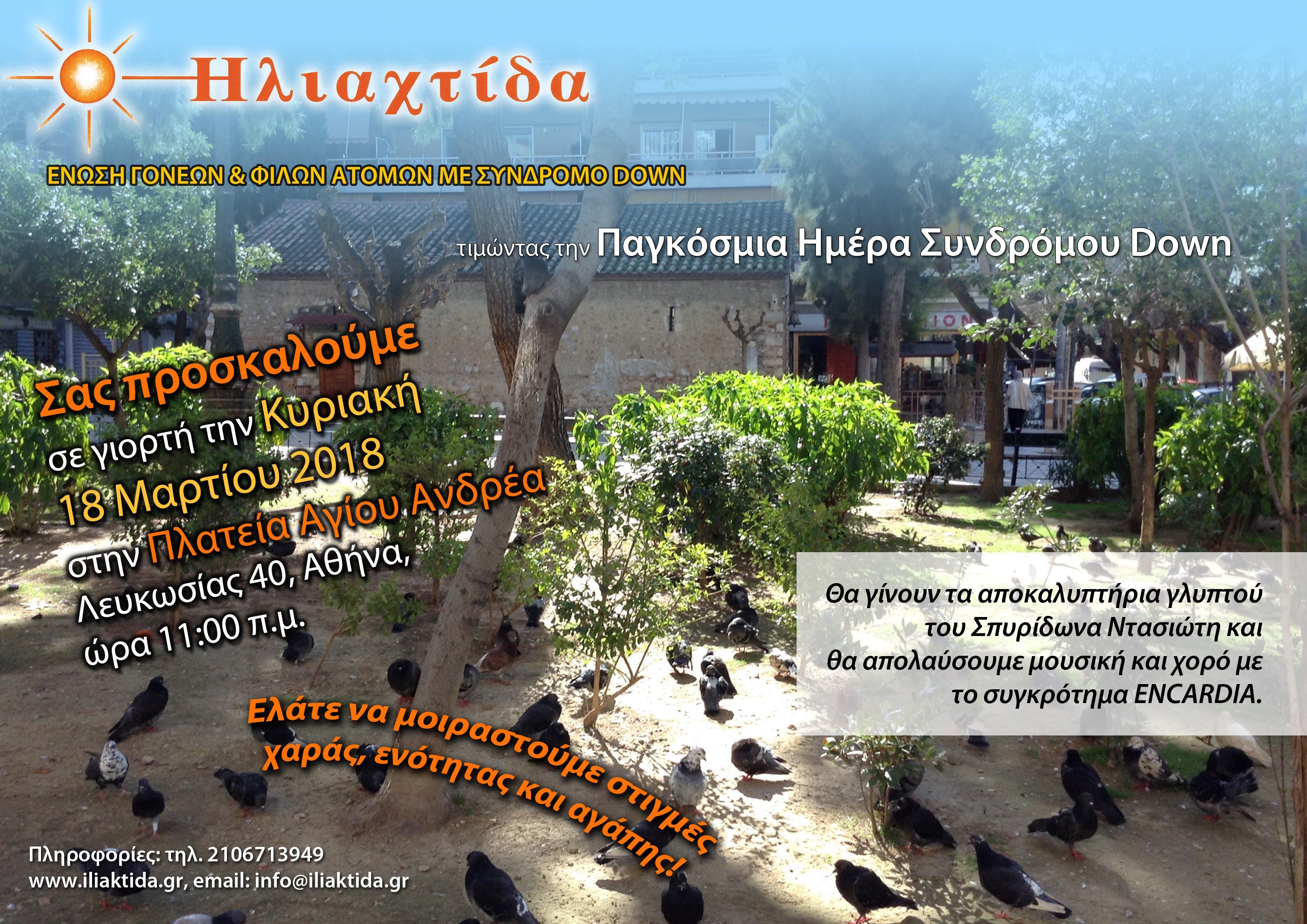 Ανάπλαση της πλατείας του Αγίου Ανδρέα (Λευκωσίας 40, Αθήνα) για την Καμπάνια της Παγκόσμιας Ημέρας Συνδρόμου Down - Γιορτή Ηλιαχτίδας στις 18/03/2018 ώρα 11:00.