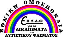 Λογότυπο για την Εθνική Ομοσπονδία Διαταραχών Αυτιστικού Φάσματος (Ε.Ο.Δ.Α.Φ.).