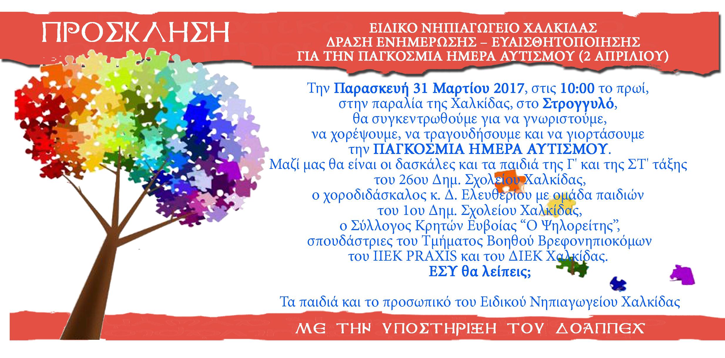 Δράση Ειδικού Νηπιαγωγείου Χαλκίδας για την Παγκόσμια Ημέρα Αυτισμού (02/04)