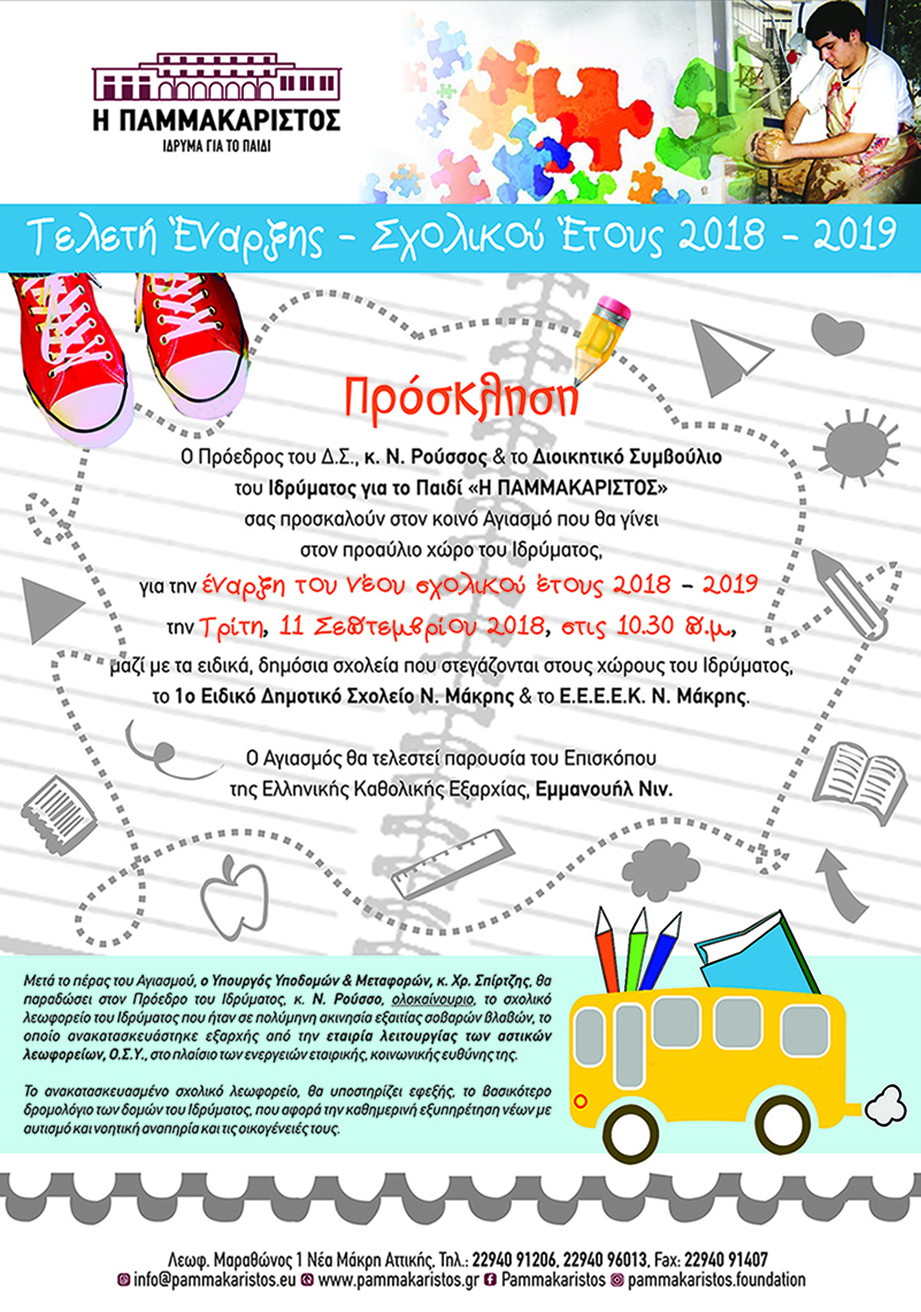 Αφίσα: Tελετή Έναρξης Σχολικού Έτους 2018 – 2019. Αγιασμός στον προαύλιο χώρο του του Ιδρύματος για το Παιδί ΠΑΜΜΑΚΑΡΙΣΤΟΣ.