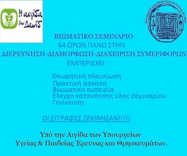 Σεμινάριο 64 ωρών με θέμα Διερεύνηση - Διαμόρφωση - Διαχείριση Συμπεριφορών στο πεδίο του αυτισμού.