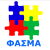 """Εικόνα """"ΦΑΣΜΑ"""" Σωματείο Γονέων Παιδιών με Αυτισμό & Asperger Κορινθίας"""