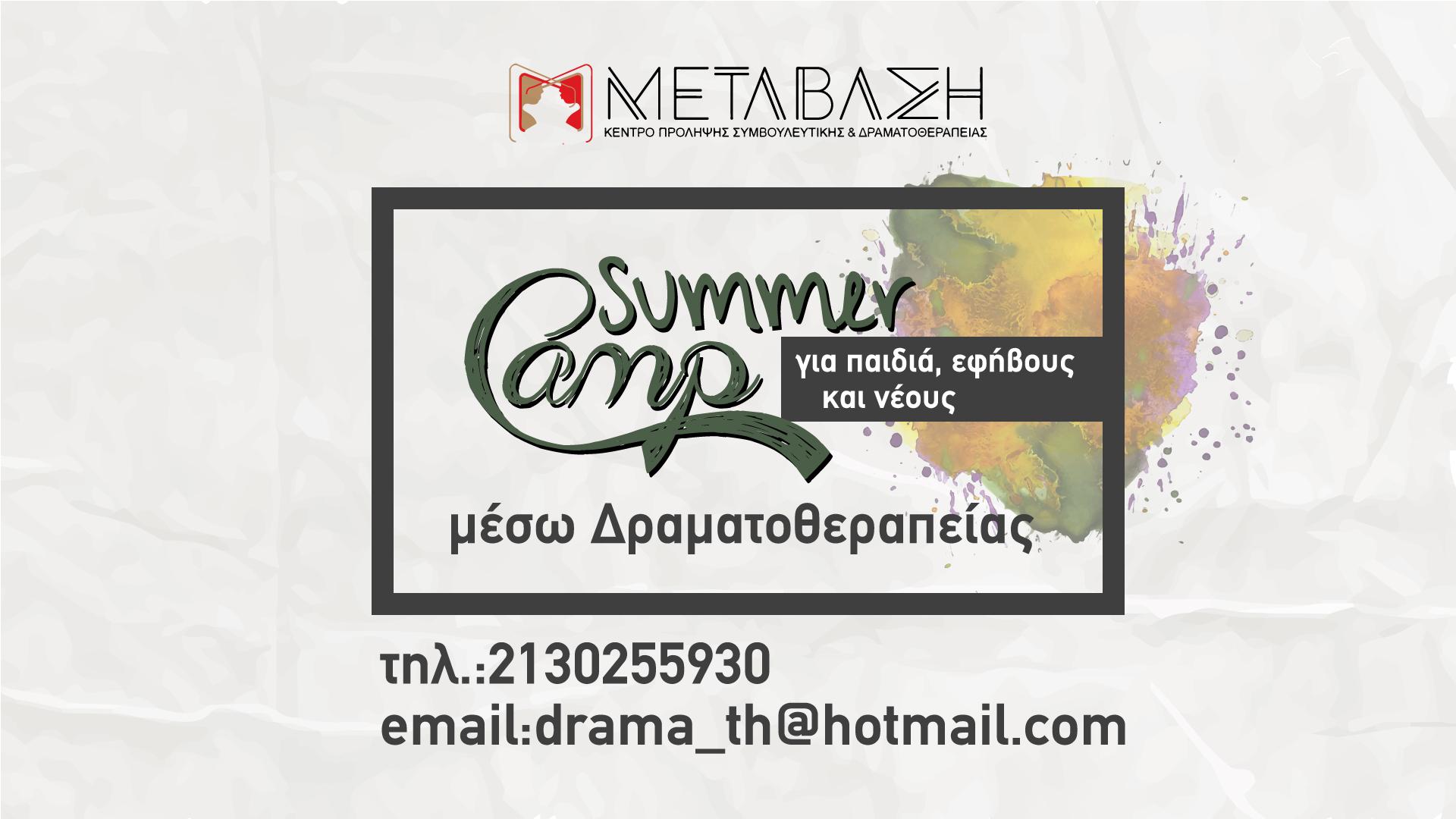 Summer Camp από τη ΜΕΤΑΒΑΣΗ για παιδιά, εφήβους & νέους μέσω Δραματοθεραπείας.