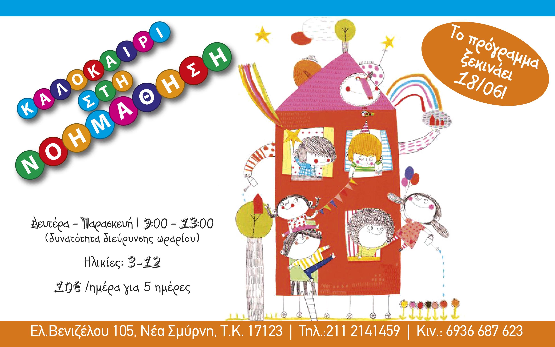 Summer Camp από τη ΝΟΗΜΑΘΗΣΗ για παιδιά 3-12 ετών.