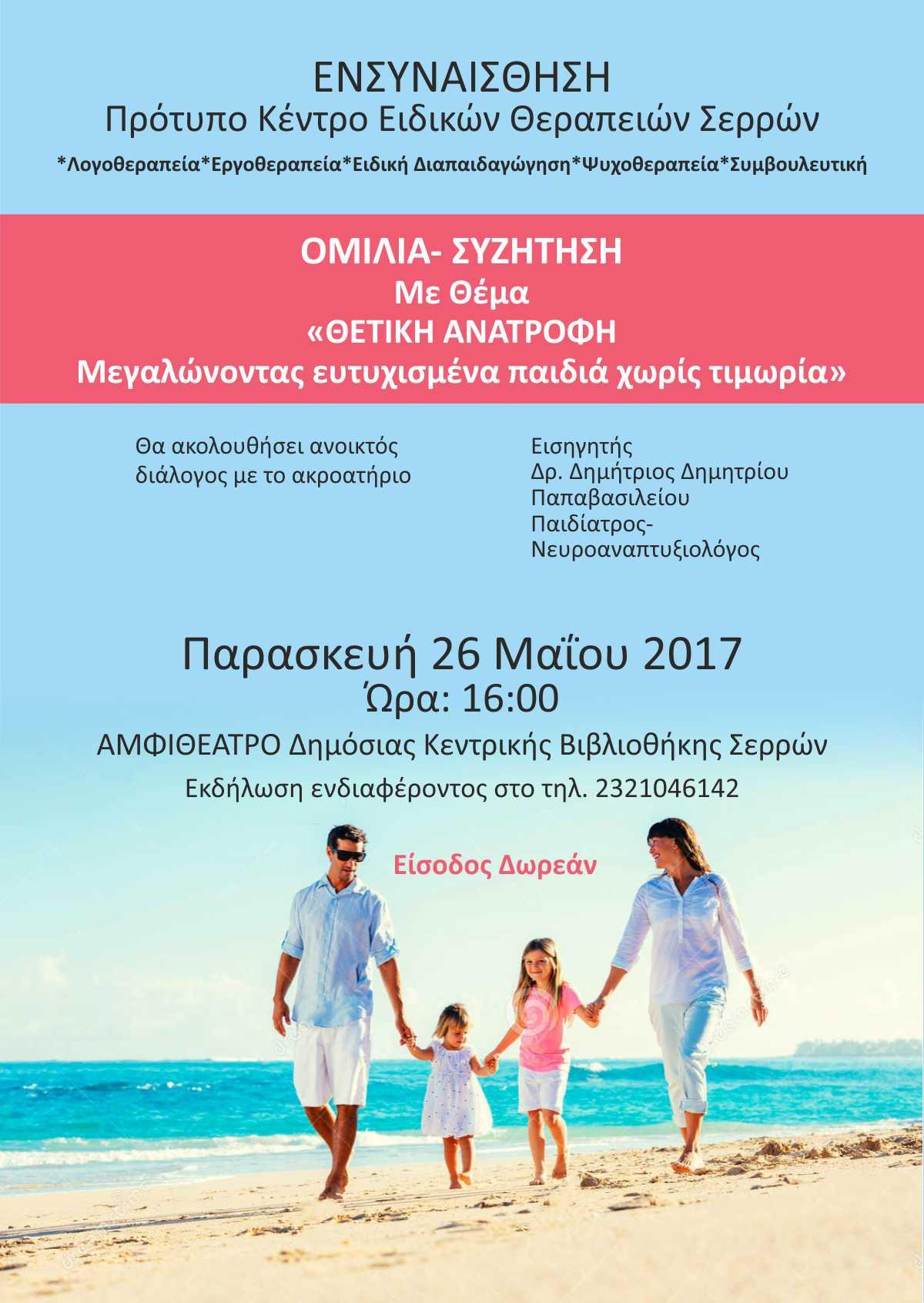 Ομιλία - Συζήτηση με θέμα την ανατροφή που βασίζεται στην απουσία της τιμωρίας αλλά όχι στην απουσία των ορίων από το Κέντρο ΕΝΣΥΝΑΙΣΘΗΣΗ στις Σέρρες, Παρασκευή, 26 Μάιος, 2017 - 16:00 - 18:30.