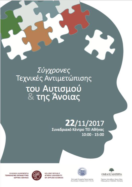 Σύγχρονες τεχνικές αντιμετώπισης του αυτισμού και της άνοιας, στις 22/11/2017.